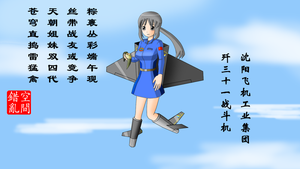 Mecha Musume -- J31 fighter by redcomic