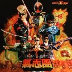 Kamen Rider Ghost OP Full by Waito-chan