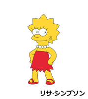 Lisa Simpson by wakeandnoahsaccount