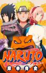 Naruto Volume 66: Team 7 Reunited by IIYametaII