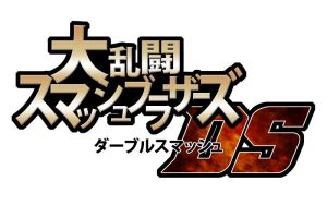 SSB:DS Japanese Logo by NarutardST