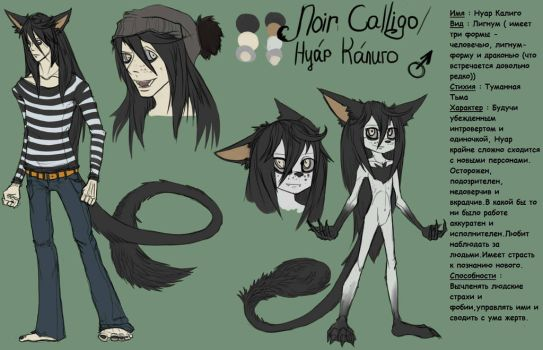 Noir Calligo by Hiwey-Nine