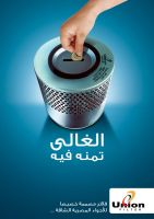 UNION FLTER ADV by HABASHY