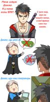 [DmC] It's annoying to have such a brother (RUS) by serg35