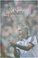 haark dmhm mourinho . Themes iphone or slide to un by DaShiR