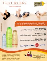 Foot Works Cream by mido4design