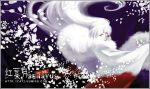 Sesshomaru-flower by Sensyu