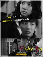 [Arabic Lyrics] Flower Boy Next Door by Hayoma