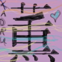 Kaorus' Name in Kanji by Lover-From-Hell