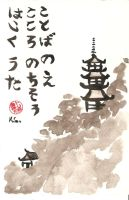Haiku Sumi-e by KellyGirl1