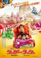Wreck It Ralph: Japanese Poster by JJonasluvr1054