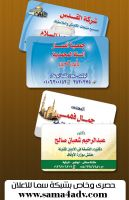 New Islamic Card For Download by sama4adv
