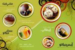 menu-icecream-02 by Gareeb-adv