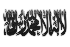 Islamic Shahada Logo PNG by UmmahSecurity