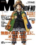 Luffy In Fashion Magazine by ArchaicEphony