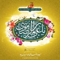 imam reza 'a' by m-graphicx