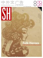 folk heroes - sh magazine by cleanup