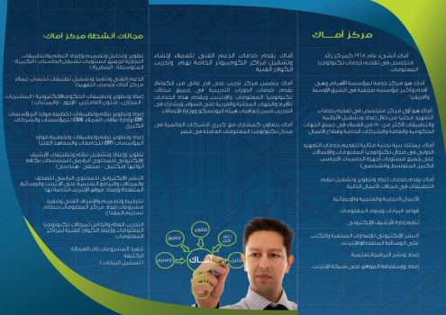 Amac - Brochure 2 by wallaa-art