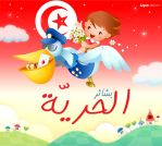 Tunisia you are free by mzawer