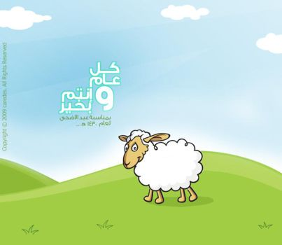 happy eid 2 by caredes