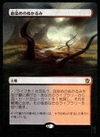 Bloodstained Mire - Extension / Alter by Kentauride