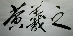 chinese writing by Anderuu
