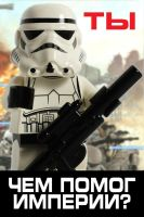 What have you done to help the Empire? by OMGImFabulous