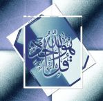 Allah,  Is The All-Mighty by calligrafer