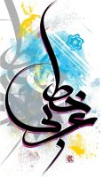 arabic calligraphy by boyasseen