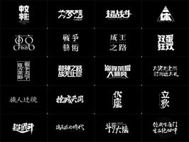 Chinese typeface vol.3-2014 by onejian