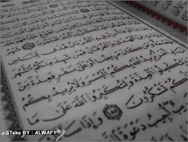 Quran and Ramadn by alwafy