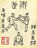 Seal Script Martial Arts by Jeffrey-Scott