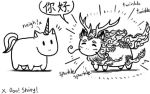 Unicorn Meets Qilin by Kaz102