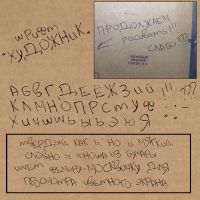 The Artist Cyrillic font concept by croicroga
