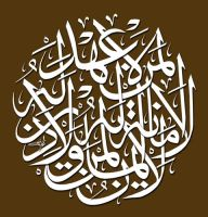 Islamic Calligraphy 11 by firdausmahadi