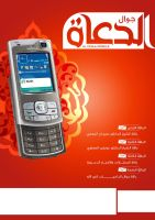 Aldoah Mobile 2 by likhalid