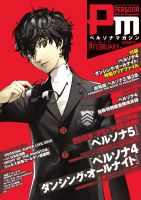 Persona Magazine February Cover by CreamTheEevee