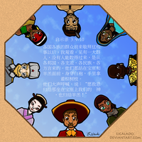 Revelations 7.9-10 CHINESE by eJcalado