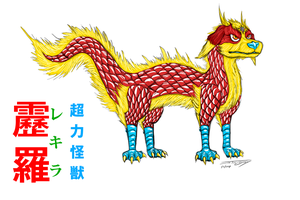 Rekira - Dragon Concept - 20140115 by ryuuseipro