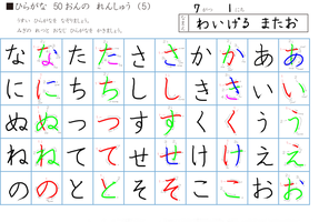 How to write hiragana1 by ygelmto
