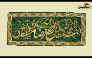 katibeh-Imam-reza by shiawallpapers