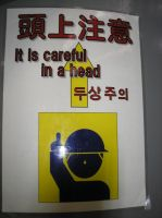 Amusing Japanese sign by jueru2003