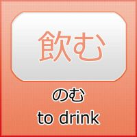 U-Verb: to drink by LearningJapanese