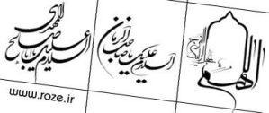 imam mahdi typo graphy by bidemajnon