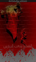 Save the people of Bahrain by alkttab