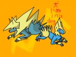 Inu the Manectric by isagonj