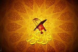 Qur2an by as3aaD