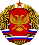 Coat of Arms of the Russian DSR by RedRich1917