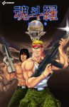 Contra Japanese Free version by Shayeragal