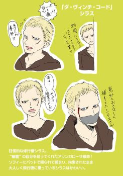 Paul Bettany  as Silas by manmannosuke